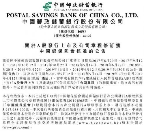 中国邮政储蓄银行回A新突破!银保监会原则同意