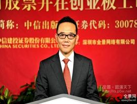 中信出版董事长王斌网上路演推介