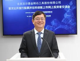 沃尔德董事长总经理陈继锋网上路