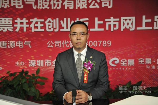 唐源电气副总经理 董事会秘书魏益忠网上路演结束致辞