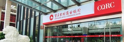 重庆农商行IPO过会 将于上交所主板上市