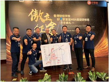 培育高端行业人才 好享家首期MBA班在杭开启