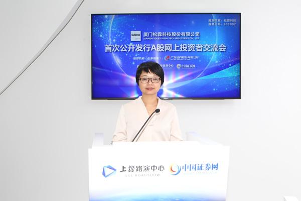 松霖科技董事 董事会秘书吴朝华网上路演结束致辞