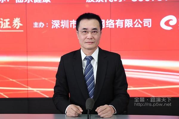 仙乐健康董事长 总经理林培青网上路演推介致辞