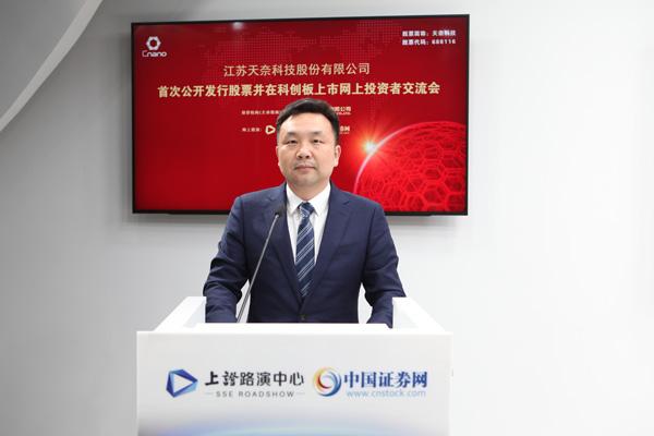 天奈科技副总经理 财务负责人及董事会秘书蔡永略网上路演结束致辞