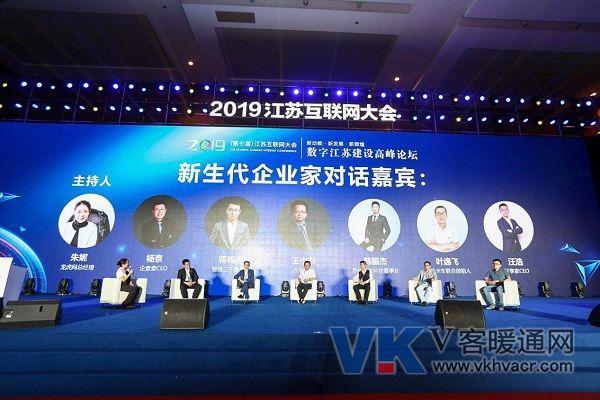 江苏互联网大会在宁举办,好享家CEO汪浩共话数字江苏建设