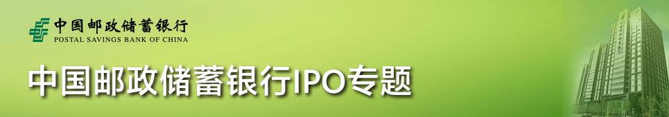 邮储银行IPO专题