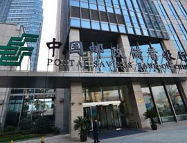 邮储银行:建设一流大型零售银行