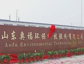 奥福环保IPO注册获同意将于上交
