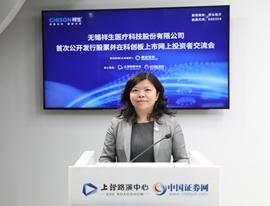 祥生医疗董事总经理莫若理网上路