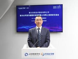 普元信息董事长总经理刘亚东网上