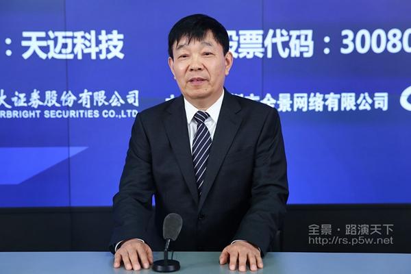 天迈科技董事长 总经理郭建国网上路演推介致辞