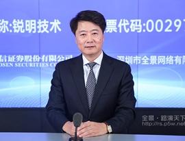 锐明技术董事长总经理赵志坚网上