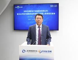 芯源微董事长总经理宗润福网上路