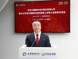 兴图新科董事长总经理程家明网上