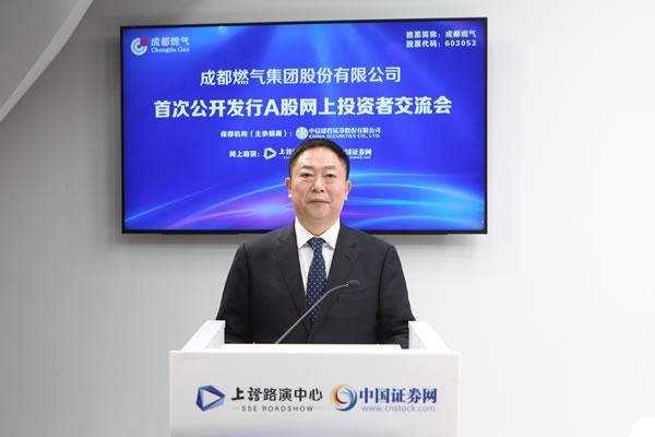 成都燃气党委书记 董事长罗龙网上路演结束致辞