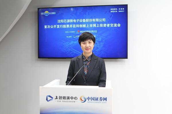 芯源微副总经理 财务总监 董事会秘书网上路演结束致辞