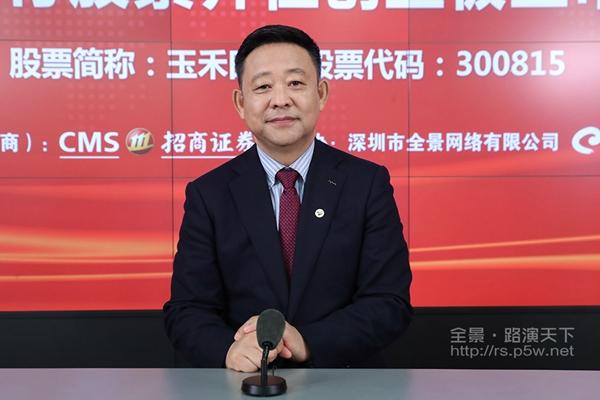 玉禾田董事长 总经理周平网上路演推介致辞