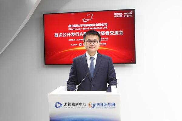 斯达半导董事会秘书 财务总监张哲网上路演结束致辞
