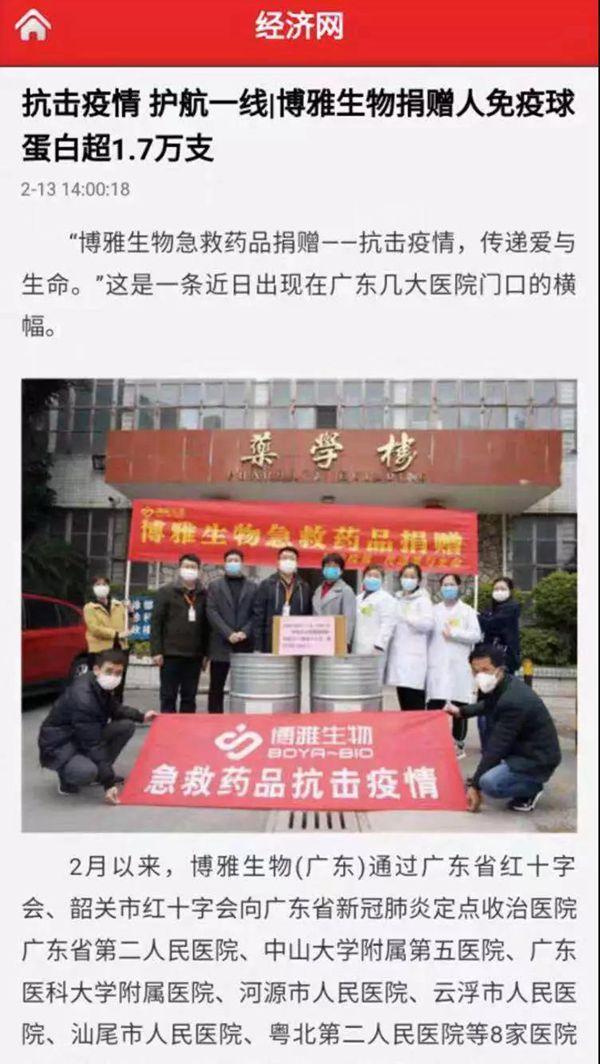 """博雅生物""""战疫""""获人民日报中国经济周刊等多家媒体报道"""