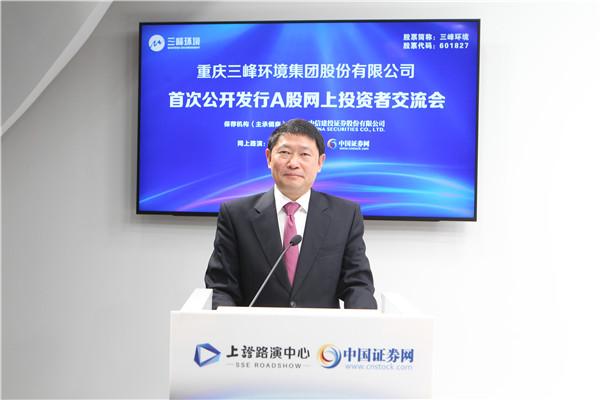 三峰环境党委书记 董事长雷钦平网上路演推介致辞