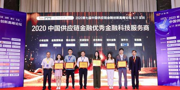 """重磅!6月11日, """"2020中国供应链金融生态优秀企业""""结果揭晓!"""