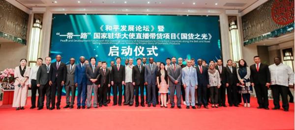 《和平发展论坛》暨《国货之光》在京隆重启动