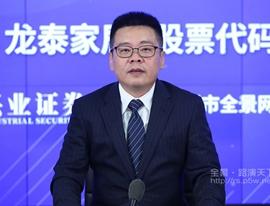龙泰家居连健昌网上路演推介致辞