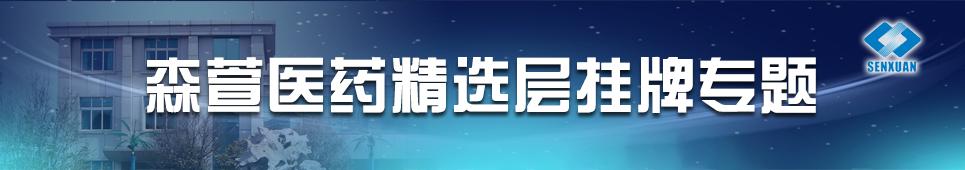 森萱医药精选层挂牌专题