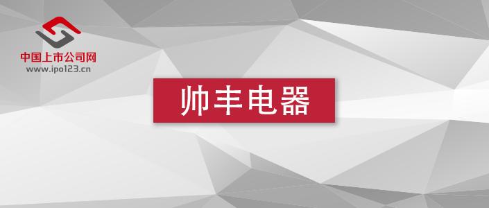 国内集成灶行业的领先企业之一 帅丰电器9月11日IPO喜获批文