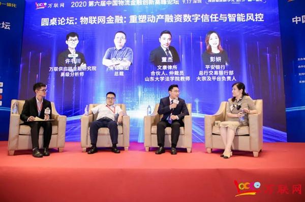 """""""第六届中国物流金融创新高峰论坛""""绽放鹏城,共谋物流数字化与产融结合新出路!"""