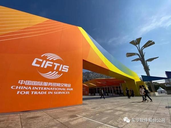 东华云和智慧城市亮相 2020中国国际服务贸易交易会