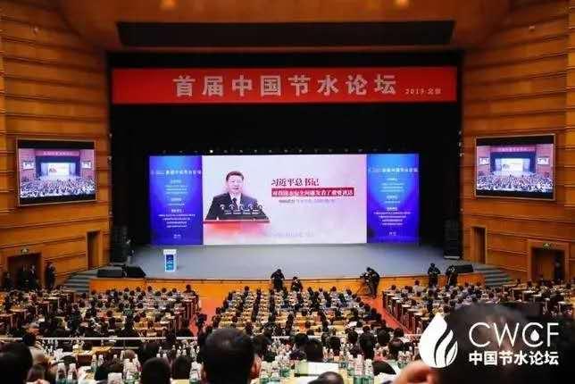 第二届中国节水论坛将于10月10日举行