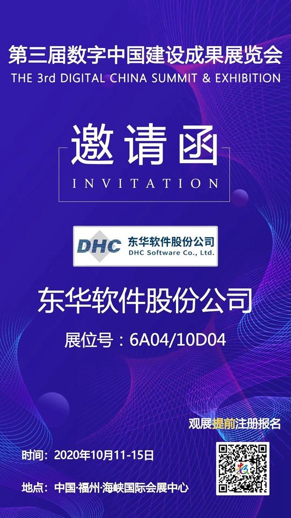 10月12日 第三届数字中国建设峰会,和东华软件来一场邂逅吧!