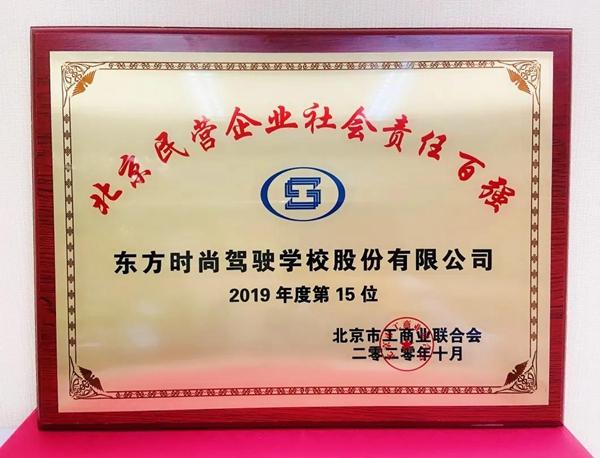 """东方时尚连续三次荣登""""北京民营企业社会责任百强""""榜单"""