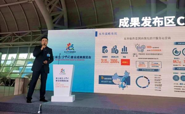腾讯东华携手亮相福州数字中国峰会