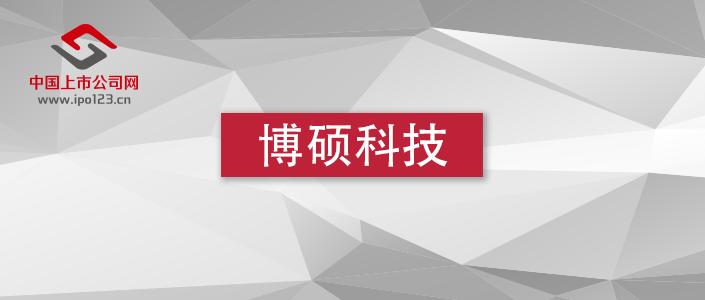 【IPO分析】电子产品功能器件领航专家 博硕科技能否顺利着陆创业板