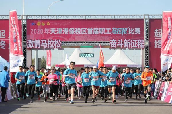 首届天津港保税区职工马拉松赛在临港湿地公园举行