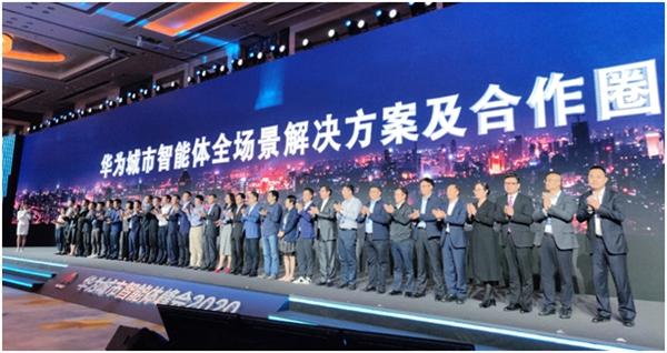 东华软件亮相华为城市智能体峰会 共议智慧城市高质量发展