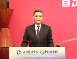 西上海朱燕阳网上路演推介致辞