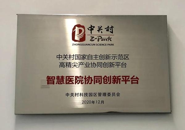 载誉前行 | 东华医为智慧医院协同创新平台获授牌认证