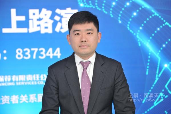 三元基因网上路演 申万宏源证券李俊伟致辞