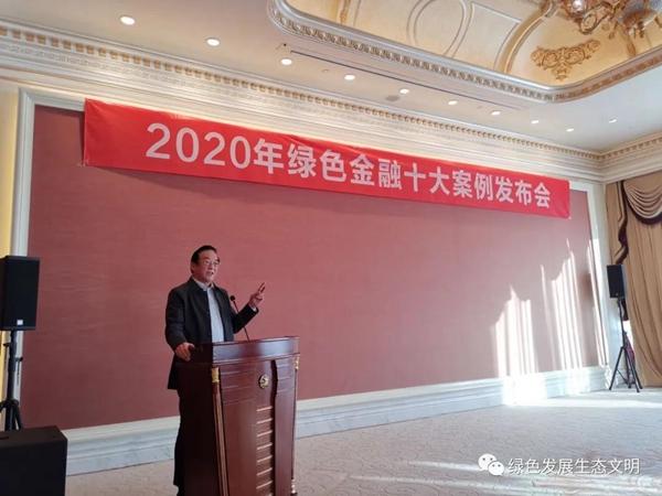 2020年绿色金融十大案例发布会暨绿色金融发展论坛在京圆满举行