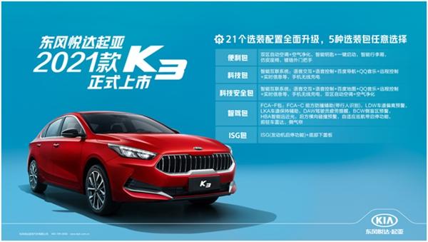 10万级合资家轿超值首选,东风悦达起亚2021款K3正式上市