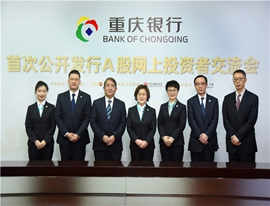 重庆银行网上路演交流互动问答