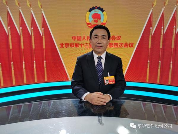 东华软件:薛向东参加北京市政协十三届四次会议