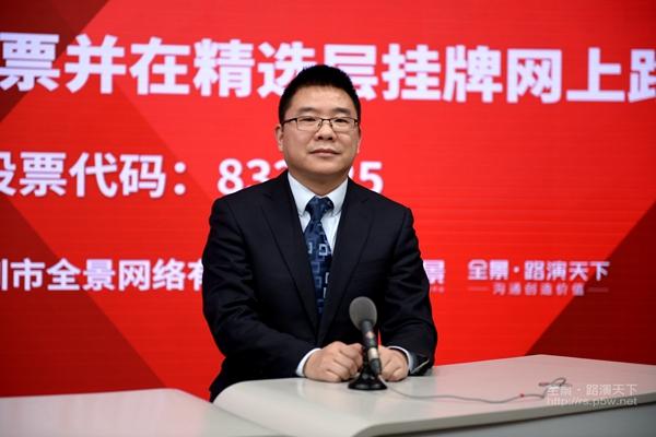 利通科技网上路演 民生证券刘向涛致辞