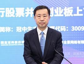 冠中生态李春林网上路演推介致辞