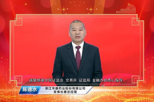 华康股份成功登陆上交所主板