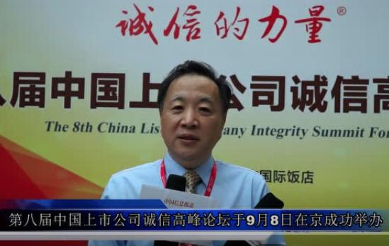 第八届中国上市公司诚信高峰论坛在北京举行